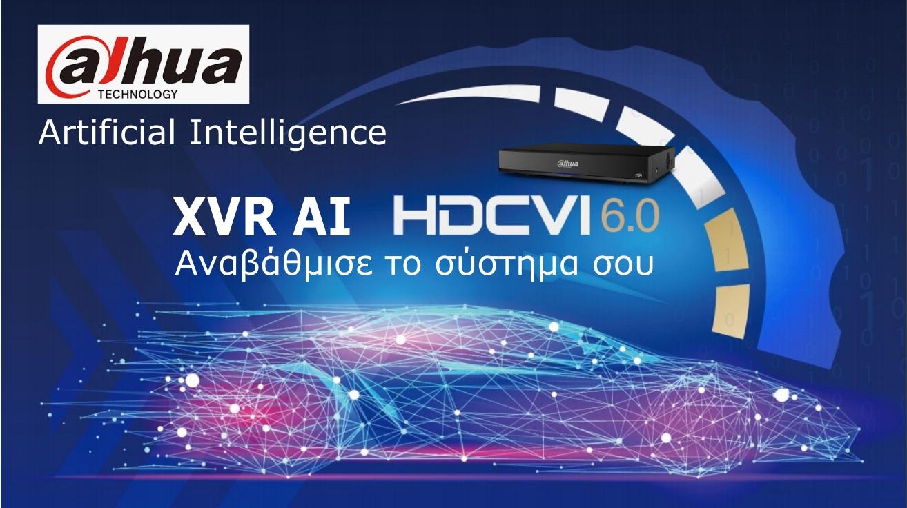 artificial intelligence(ai), dahua technology cctv, ψηφιακό σύστημα βιντεοεπιτήρησης,
