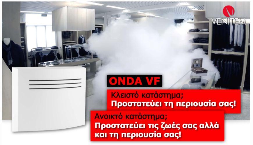 Καπνός Για Κλέφτες Σε Προσφορά Για Καταστήματα & Επιχειρήσεις
